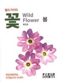 꽃 Wild Flower - 필드가이드 (봄)