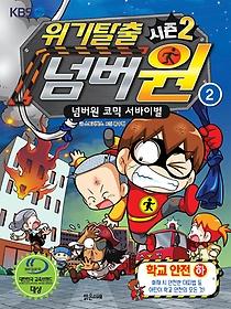 위기탈출 넘버원 시즌2 .2 :넘버원 코믹 서바이벌 ,학교 안전 하