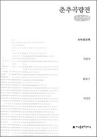 춘추곡량전 (큰글씨책)