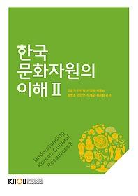 한국 문화자원의 이해 2