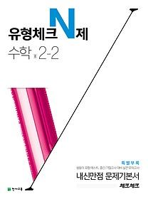"<font title=""체크체크 CHECKCHECK 수학 유형체크 N제 중 2-2 (2020)"">체크체크 CHECKCHECK 수학 유형체크 N제 중...</font>"