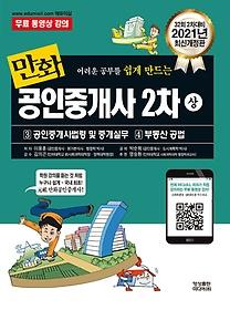 2021 만화 공인중개사 2차 (상)