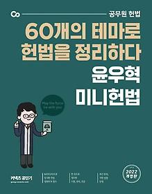 2022 윤우혁 미니 헌법
