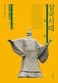 이중톈 중국사 10 - 삼국시대