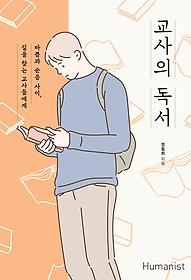 교사의 독서  : 바쁨과 순응 사이, 길을 찾는 교사들에게