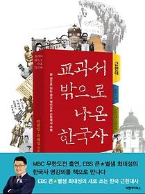 교과서 밖으로 나온 한국사 : 한 권으로 읽는 쉽고 재미있는 한국사 여행, 근현대 편