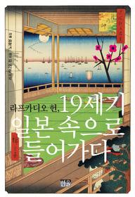 "<font title=""라프카디오 헌, 19세기 일본 속으로 들어가다"">라프카디오 헌, 19세기 일본 속으로 들어가...</font>"