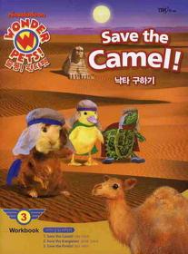 낙타 구하기 Save the Camel! Workbook 3