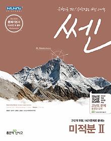 쎈 SSEN 미적분 2 (2018년용)