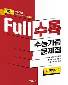 """<font title=""""Full수록 수능기출문제집 과학탐구 지구과학 1 (2021)"""">Full수록 수능기출문제집 과학탐구 지구과...</font>"""