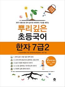뿌리깊은 초등국어 한자 7급 2 (2단계)