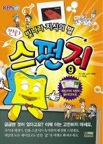 만화 스펀지 9