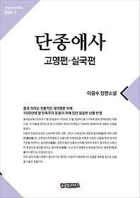 단종애사 1 (큰글씨책)