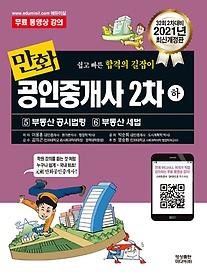 2021 만화 공인중개사 2차 (하)