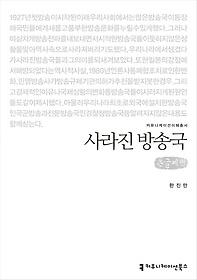 사라진 방송국 (큰글씨책)
