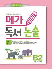 메가 독서 논술 B2