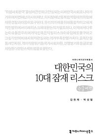 대한민국의 10대 잠재 리스크 (큰글씨책)