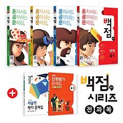 동아 백점맞는 시리즈 전과목 세트 4-1 (2018)