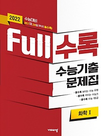 """<font title=""""Full수록 수능기출문제집 과학탐구 화학 1 (2021)"""">Full수록 수능기출문제집 과학탐구 화학 1 ...</font>"""
