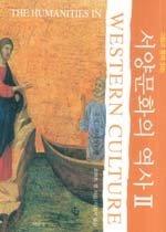 그림과 함께 읽는 서양문화의 역사 2