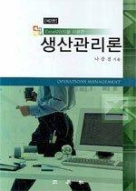 생산관리론(EXCEL 2000을 이용한)