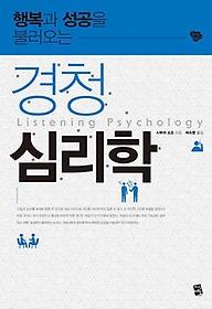 경청 심리학