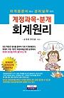 계정과목 분개 회계원리 (2013)