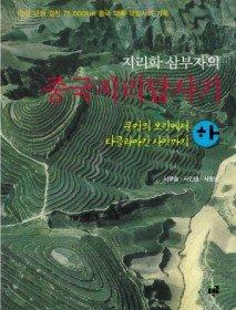 지리학 삼부자의 중국 지리 답사기 (하)