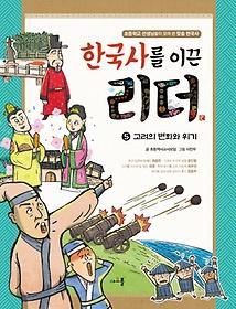 한국사를 이끈 리더 5