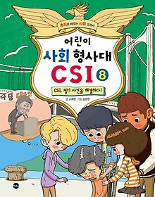 어린이 사회 형사대 CSI 8
