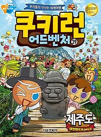 쿠키런 어드벤처 39 - 제주도(대한민국)