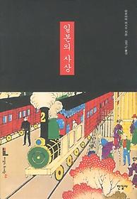 일본의 사상