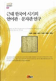 근대 한국어 시기의 언어관ㆍ문자관 연구 =A study on the perspectives of language and letters in modern Korean period