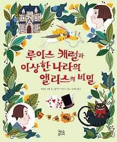 "<font title=""루이스 캐럴과 이상한 나라의 앨리스의 비밀"">루이스 캐럴과 이상한 나라의 앨리스의 비...</font>"