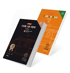 김수환 소방 영단어 - 경채전용