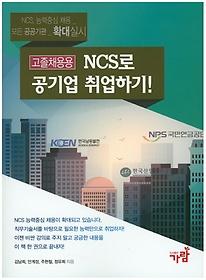 NCS로 공기업 취업하기