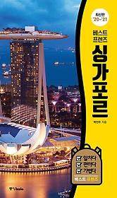 베스트 프렌즈 싱가포르 (2020~2021)