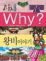 Why? 한국사 왕비 이야기 표지 이미지