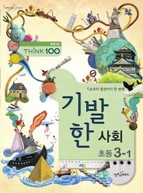 THiNK 100 기발한 초등 사회 3-1 (2012)