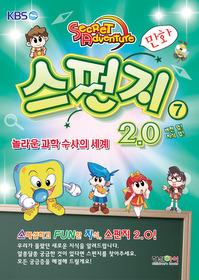 만화 스펀지 2.0 7