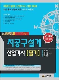 2016 치공구설계 산업기사 필기
