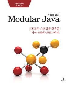 Modular Java 모듈라 자바