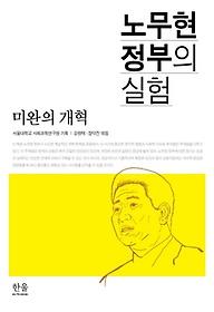 노무현 정부의 실험 (무선)