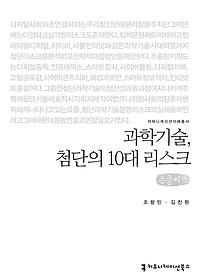 과학기술, 첨단의 10대 리스크 (큰글씨책)