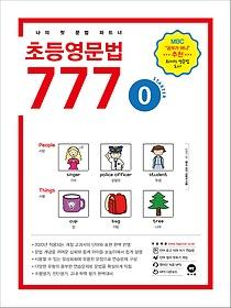 초등영문법 777 0