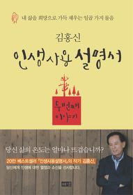 "<font title=""김홍신 인생 사용 설명서 - 두 번째 이야기 "">김홍신 인생 사용 설명서 - 두 번째 이야기...</font>"