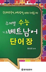 주제별 수능 기초 베트남어 단어장