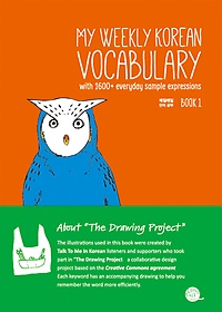 """<font title=""""My Weekly Korean Vocabulary 매일매일 단어 공부 Book 1"""">My Weekly Korean Vocabulary 매일매일 단...</font>"""