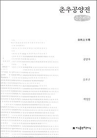 춘추공양전 (큰글씨책)