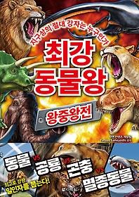 최강 동물왕 - 왕중왕전